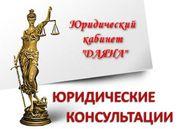 Он-лайн юридическая помощь