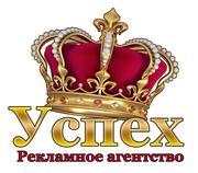 Рекламное агентство Успех - реклама в Брянске