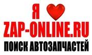 Ноу хау в поиске автозапчастей г. Брянска  на zap-online.ru