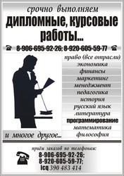 Дипломные работы, курсовые на заказ  в Брянске для сдачи сессии!