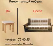 Ремонт и рестоврация мягкой мебели в Брянске