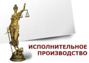 Юридические услуги по сопровождению исполнительного производства