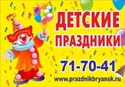 Агентство праздников брянск