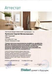 Сервисный центр ТЕРМОТАЙМ предоставляет услуги по ремонту газ. котлов.