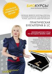Современные бухгалтерские курсы в Брянске