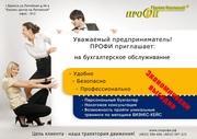 Гарантия на бухгалтерское обслуживание в Брянске
