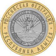 Юбилейные 10 рублей республика Адыгея
