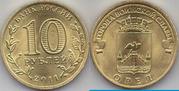 Юбилейные 10 рублей Орел