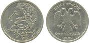 Юбилейный рубль с Пушкиным 1999г