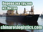 Доставка контейнеров,  грузов из Китая