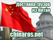 Грузоперевозки из Китая в Российскую Федерацию