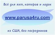 Всё для яхт,  катеров и лодок Брянск