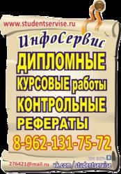Заказ дипломных и курсовых работ в Брянске.