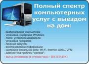 Ремонт,  настройка компьютеров г.Брянск