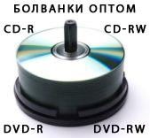 Двд,  сд,  блюрей,  мп3 диски оптом по цене производителя.