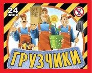 Услуги грузчиков в Брянске,  Грузоперевозки.
