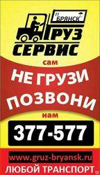 Услуги опытных грузчиков в Брянске 377-577