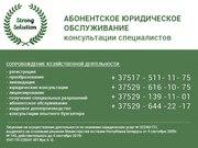Юридические услуги для бизнеса в Брянске