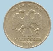 продам монеты по 1 рублю