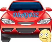 Страхование автомобиля Брянск