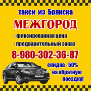 Такси За Город из Брянска